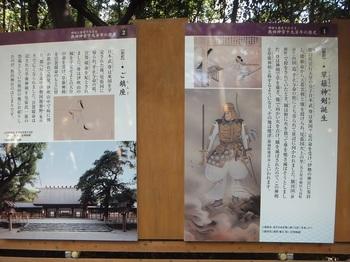 神宮の歴史1.JPG